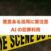 AIの犯罪利用