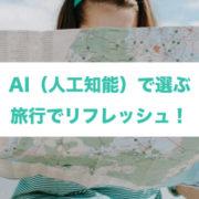 AIが選ぶ旅行でリフレッシュ!