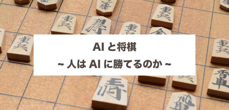 AIと将棋〜人はAIに勝てるのか〜