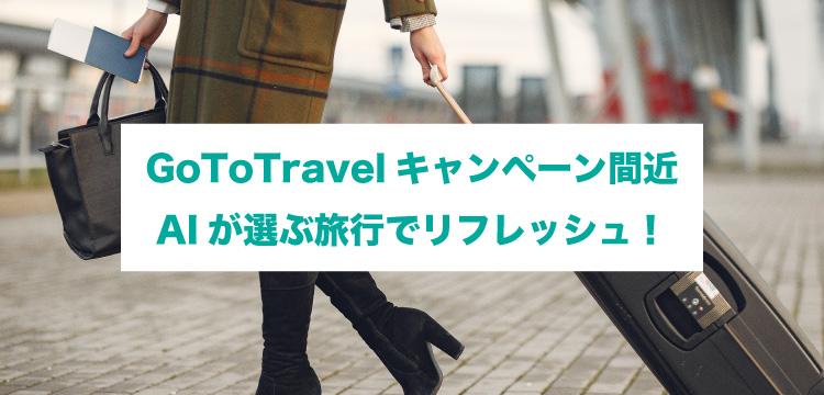 Go To Travelキャンペーン間近AIが選ぶ旅行でリフレッシュ!