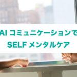 AIコミュニケーションでSELFメンタルケア