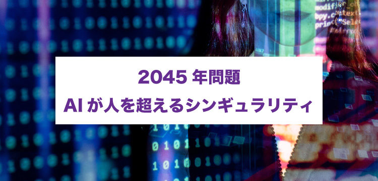 2045年問題AIが人を超えるシンギュラリティ