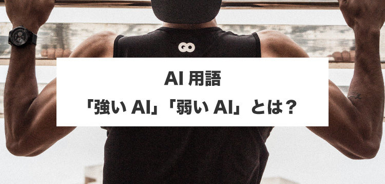 AI用語「強いAI」「弱いAI」とは?