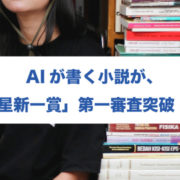 AIが書く小説、星新一賞第一審査突破