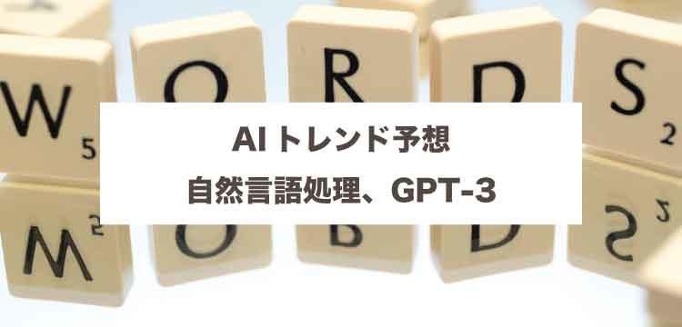 AIトレンド予想、自然言語処理、GPT-3