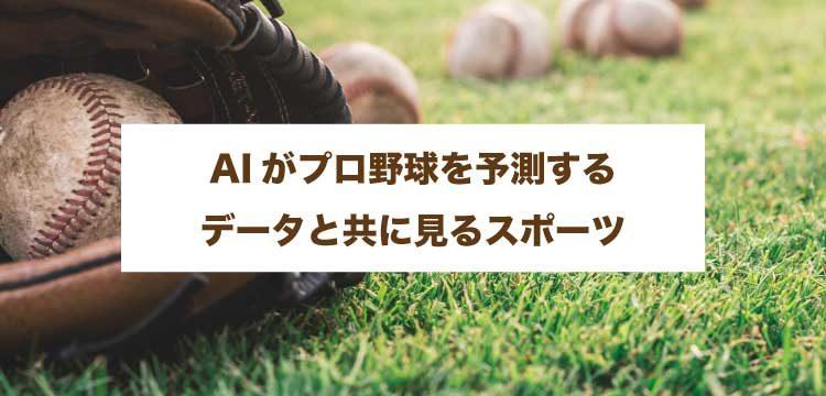 AIがプロ野球を予測する、データと共に見るスポーツ