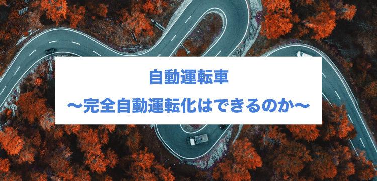 自動運転車、完全自動運転化はできるのか?