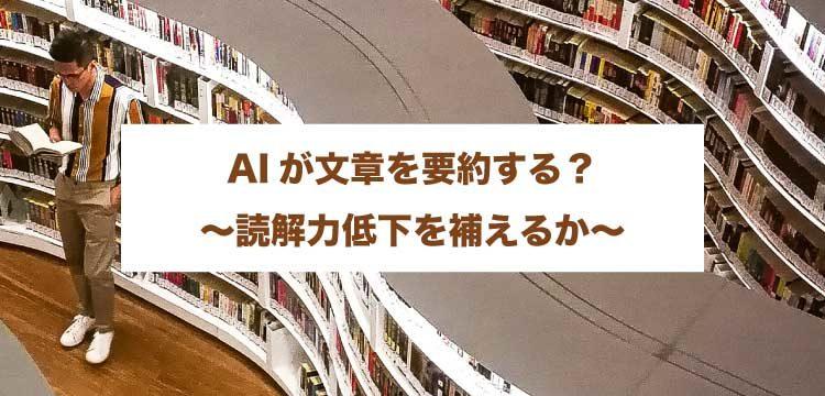AIが文章を要約する?~読解力低下を補えるか~